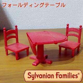 エポック(EPOCH)のシルバニア フォールディングテーブル テーブル 家具 ミニチュア ドールハウス(ミニチュア)