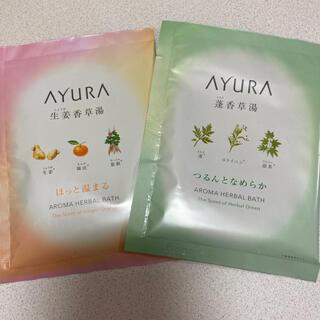 AYURA - アユーラ 生姜香草湯 蓬香草湯 入浴剤 セット バスタイム AYURA 温活