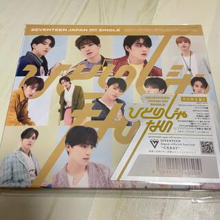 セブンティーン(SEVENTEEN)のひとりじゃない SEVENTEEN 初回限定盤D(K-POP/アジア)