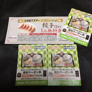 ラーメン花月無料引換券(麺類)