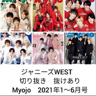 ジャニーズウエスト(ジャニーズWEST)のジャニーズWEST 切り抜き Myojo 2021年1~6月号(アート/エンタメ/ホビー)