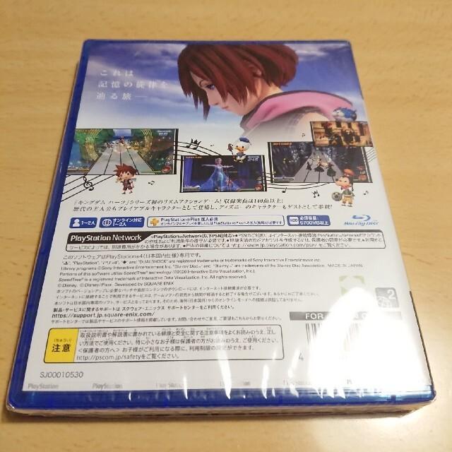 PlayStation4(プレイステーション4)のキングダム ハーツ メロディ オブ メモリー PS4 エンタメ/ホビーのゲームソフト/ゲーム機本体(家庭用ゲームソフト)の商品写真