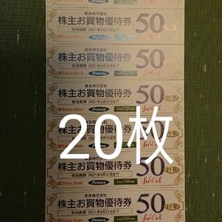 20枚 東急ストア 50円割引券 1000円分 株主優待券 ㉔(ショッピング)