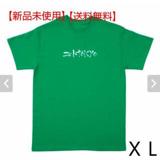 シュプリーム(Supreme)の【新品、未使用】ニートtokyo公式ロゴ入りT-シャツ(Tシャツ(半袖/袖なし))