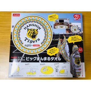 阪神タイガース - 阪神タイガース まんまるビッグタオル