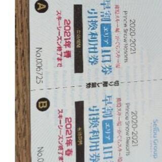 プリンス(Prince)のかぐらスキー場 リフト券(2枚セット)×2(スキー場)