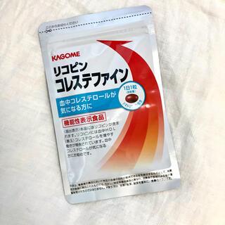 カゴメ(KAGOME)の【新品未開封】カゴメ リコピンコレステファイン 31粒(その他)