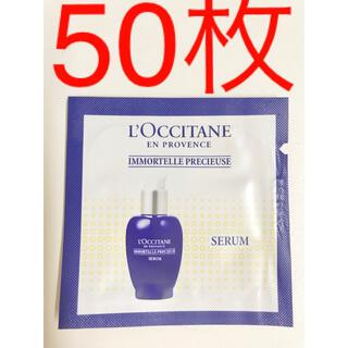 L'OCCITANE - ロクシタン イモーテル プレシューズセラム 50枚 サンプル