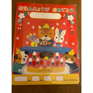 ガッケン(学研)のお誕生日カード 2枚(カード/レター/ラッピング)