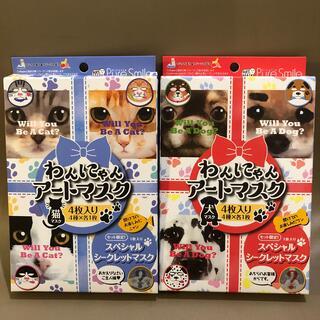 おまけ付き!わんにゃんアートマスク 犬&猫マスク 各4枚入り(パック/フェイスマスク)