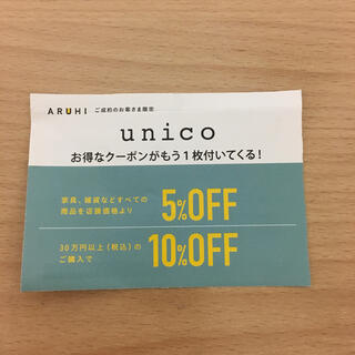 ウニコ(unico)のunico ウニコ クーポン券(ショッピング)