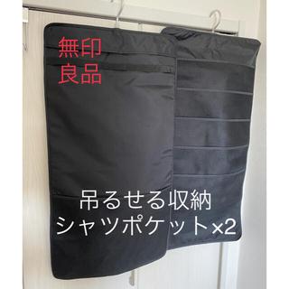 ムジルシリョウヒン(MUJI (無印良品))のお値下げ☆吊るせる収納シャツポケット 2個(押し入れ収納/ハンガー)