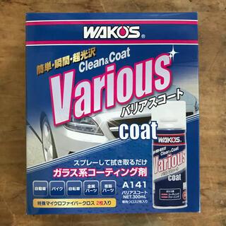 未使用 ワコーズ バリアスコート A141(洗車・リペア用品)