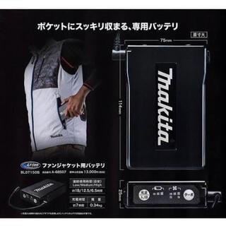 Makita - 新品未使用☆マキタファンジャケット専用バッテリ