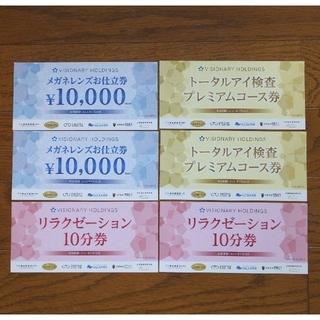 ビジョナリー 株主優待券 メガネスーパー(ショッピング)