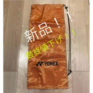 ヨネックス(YONEX)の最終値下げ!!新品!!YONEX ヨネックス ラケットケース(テニス)