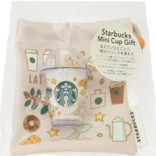 Starbucks Coffee - スタバ 25周年 ミニカップギフト 巾着&カップ