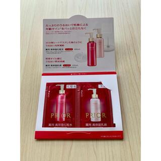 PRIOR - プリオール 化粧水 乳液 試供品