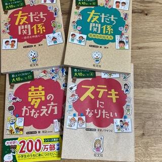 オウブンシャ(旺文社)の学校では教えてくれない大切なこと 4冊(絵本/児童書)