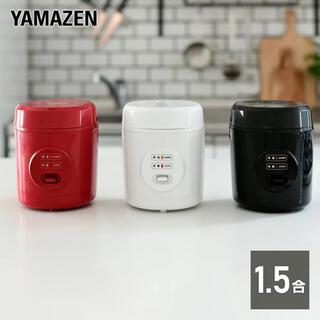 ヤマゼン(山善)の山善 YAMAZEN  炊飯器 1.5合炊き ミニ ライスクッカー(炊飯器)