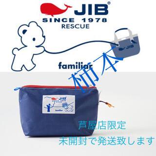 ファミリア(familiar)の新品未開封 familiar  ポーチ JIB×familiar芦屋店限定商品(ポーチ)