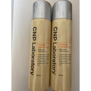 チャアンドパク(CNP)のCNP Laboratory プロポリスアンプルミスト2本セット(化粧水/ローション)