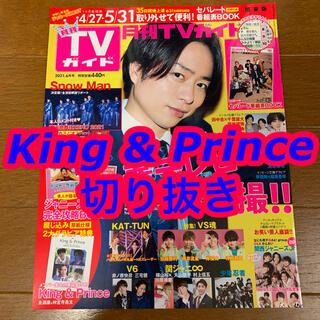Johnny's - King & Prince 雑誌の切り抜き