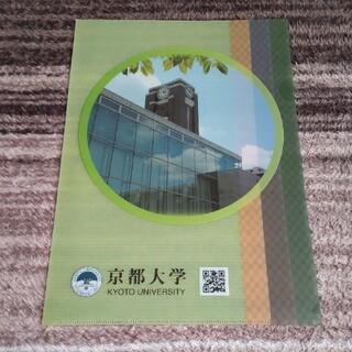 【新品・未使用品】京都大学 クリアファイル(クリアファイル)