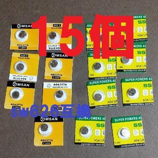 ソニー(SONY)の腕時計バッテリーsw626互換 LR626 377A 1.55v 未使用15個(腕時計(アナログ))