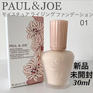 PAUL & JOE - ポール&ジョー モイスチュアライジングファンデーションプライマーS 01ドラジェ