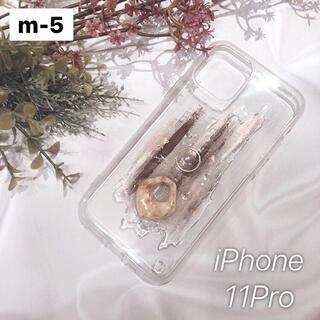 """ザラ(ZARA)の【""""O""""case.】ニュアンスデザイン iPhoneケース m-5【11Pro】(iPhoneケース)"""