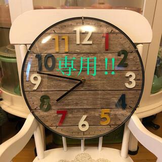 ニトリ(ニトリ)のコバ様 専用‼︎ 美品‼︎ ニトリ 掛け時計 ココレ NA(掛時計/柱時計)