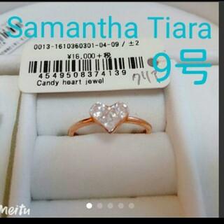 サマンサティアラ(Samantha Tiara)のSamantha Tiara  9号 キャンディーハートジュエル(リング(指輪))