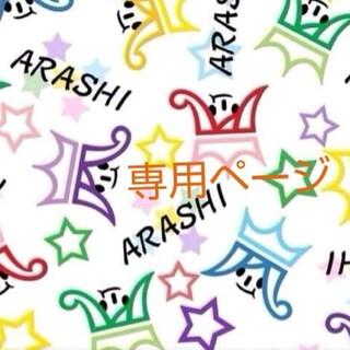 アラシ(嵐)の嵐 ファンライト/アラフェス'2012 缶バッジセットB (3個セット) (アイドルグッズ)