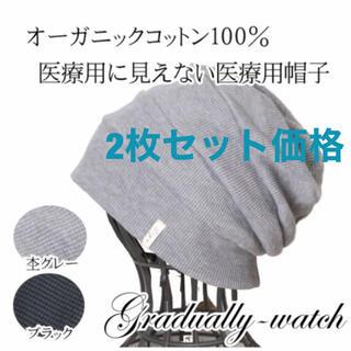 【新品 未使用】医療用帽子 2枚セット オーガニックコットン100%