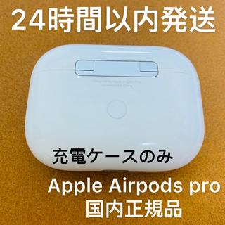 アップル(Apple)のAirPods  Pro エアーポッズ プロ 充電ケース 充電器 Apple(ヘッドフォン/イヤフォン)
