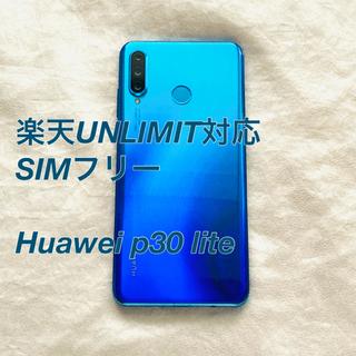 HUAWEI - HUAWEI P30 lite ピーコックブルー 64GB SIMフリー