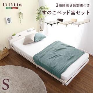 【宮セット】パイン材高さ3段階調整脚付きすのこベッド(シングル)(すのこベッド)