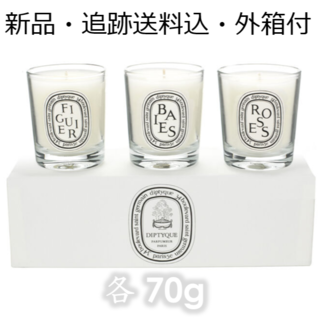 diptyque - 新品未開封【送料込】Classic diptyque candle 各70g
