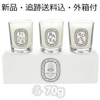 diptyque - 新品/未使用【送料込】Classic diptyque candle 各70g