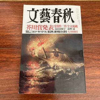 文藝春秋 2020年 09月号(文芸)