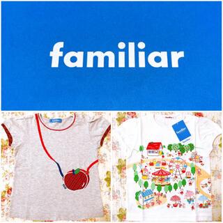 familiar - ファミリア 110cm Tシャツ 2着セットで