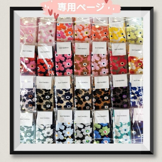 marimekko(マリメッコ)のマリメッコ靴下❤Marimekkoソックス4点セット♪ レディースのレッグウェア(ソックス)の商品写真