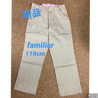 ファミリア(familiar)の【新品】familiar ポイント刺繍 サイズ調節可 パンツ 120cm (パンツ/スパッツ)