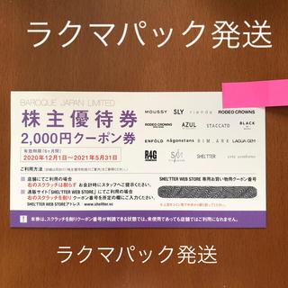 アズールバイマウジー(AZUL by moussy)のバロックジャパンリミテッド 株主優待券(ショッピング)
