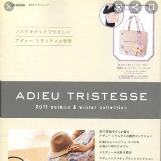 アデュートリステス(ADIEU TRISTESSE)のアデュートリステス トートバッグ(トートバッグ)