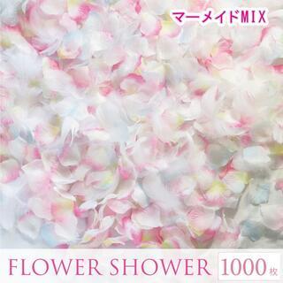 フラワーシャワー 造花 結婚式 マーメイド フェザー 1000枚 花びら ◎(その他ドレス)