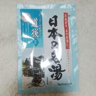 ツムラ(ツムラ)の温泉のもと バスクリン 日本の名湯(入浴剤/バスソルト)