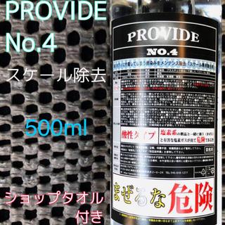 provide NO.4 スケール除去剤 500ml  ショップタオル、取説付き(洗車・リペア用品)