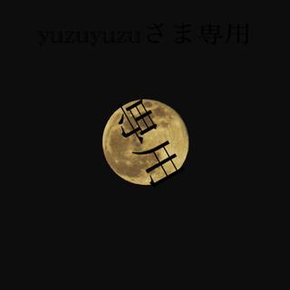 エーエヌエー(ゼンニッポンクウユ)(ANA(全日本空輸))の【yuzuyuzuさん専用】ANA ホヌ グッズ(航空機)